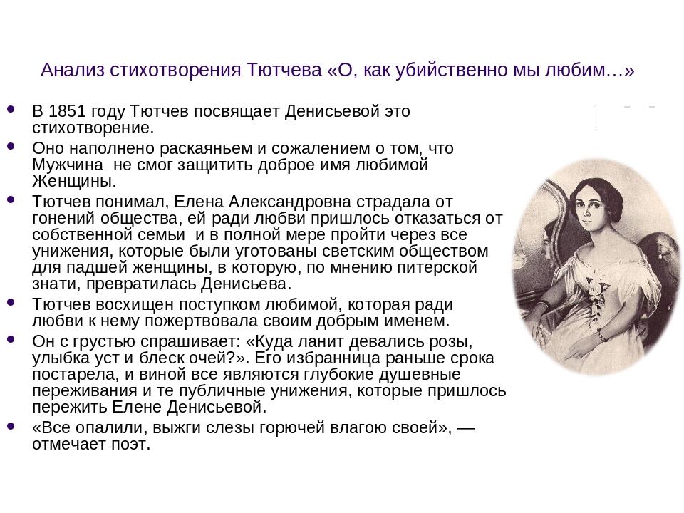 Анализ стихотворения Тютчева «О, как убийственно мы любим…» В 1851 году Тютче...