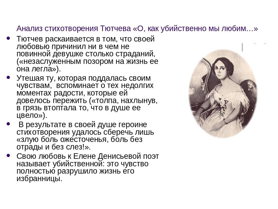 Анализ стихотворения Тютчева «О, как убийственно мы любим…» Тютчев раскаивает...