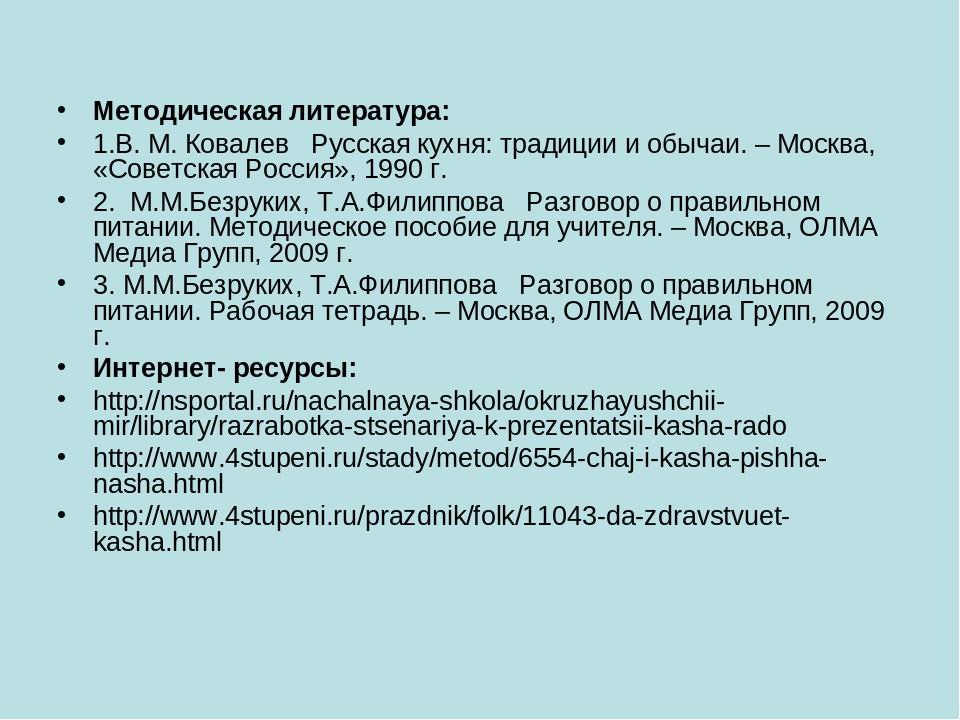 Методическая литература: 1.В. М. Ковалев Русская кухня: традиции и обычаи....