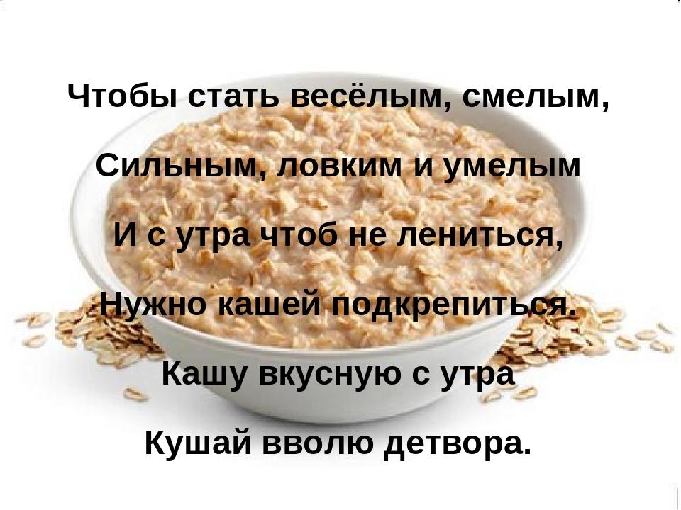 Чтобы стать весёлым, смелым, Сильным, ловким и умелым И с утра чтоб не ленить...