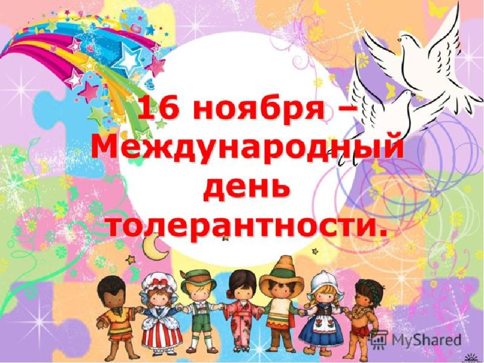 презентации на тему детям о толерантности хорошего психолога Крем