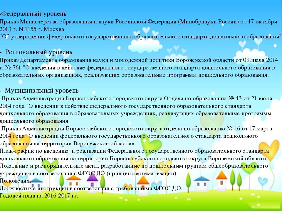 -Федеральный уровень Приказ Министерства образования и науки Российской Феде...