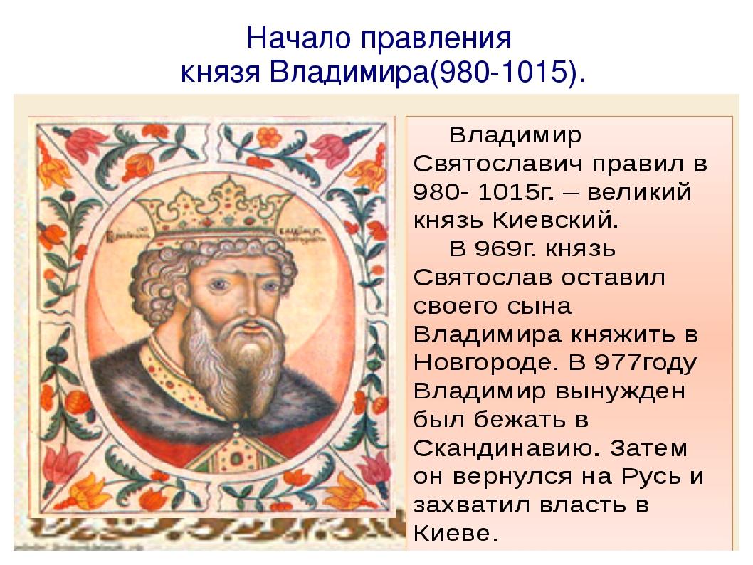 годы правления князя владимира святославича можно вызвать