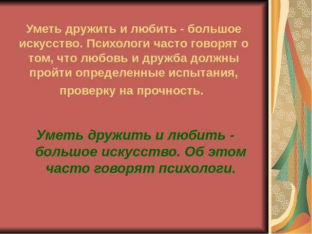 Уметь дружить и любить - большое искусство. Психологи часто говорят о том,  чт. 21134cc971f