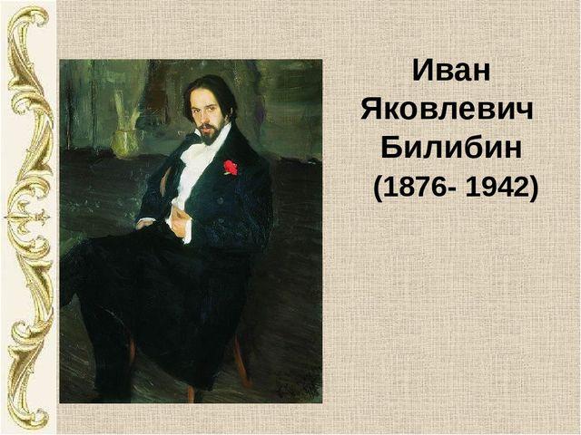 Презентация О Творчестве И Я Билибина Иван