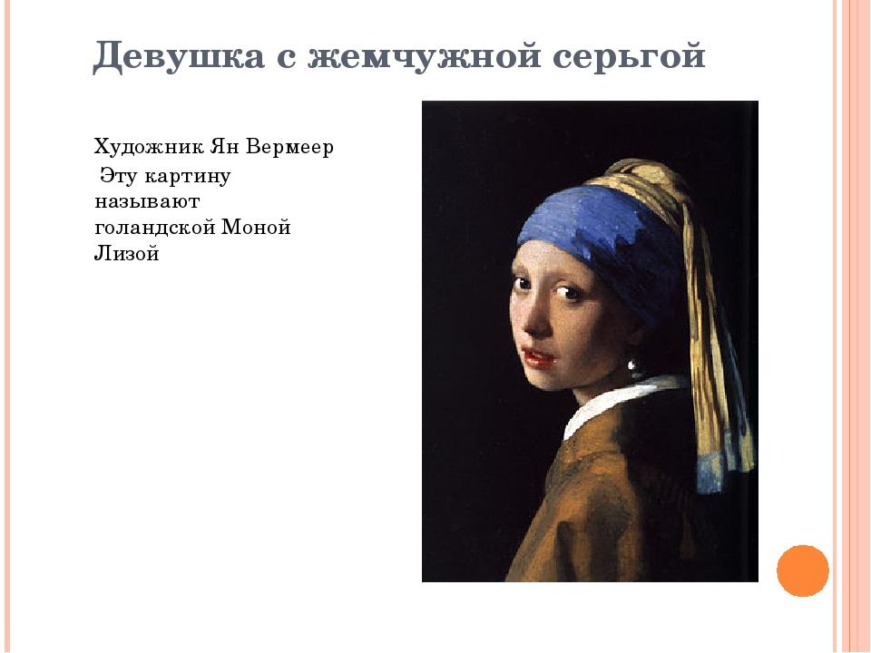 Девушка с жемчужной серьгой Художник Ян Вермеер Эту картину называют голандск...
