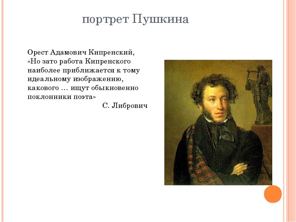 портрет Пушкина Орест Адамович Кипренский, «Но зато работа Кипренского наибол...