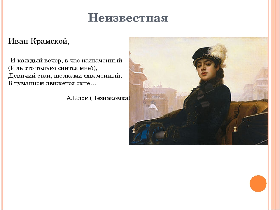 Неизвестная Иван Крамской, И каждый вечер, в час назначенный (Иль это только...
