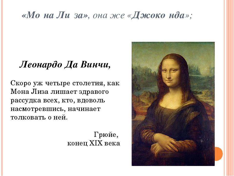 «Мо́на Ли́за», она же «Джоко́нда»; Леонардо Да Винчи, Скоро уж четыре столети...