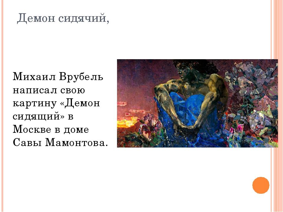 Демон сидячий, Михаил Врубель написал свою картину «Демон сидящий» в Москве в...