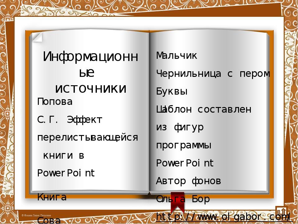 Попова С.Г. Эффект перелистывающейся книги в PowerPoint Книга Сова Викторина...