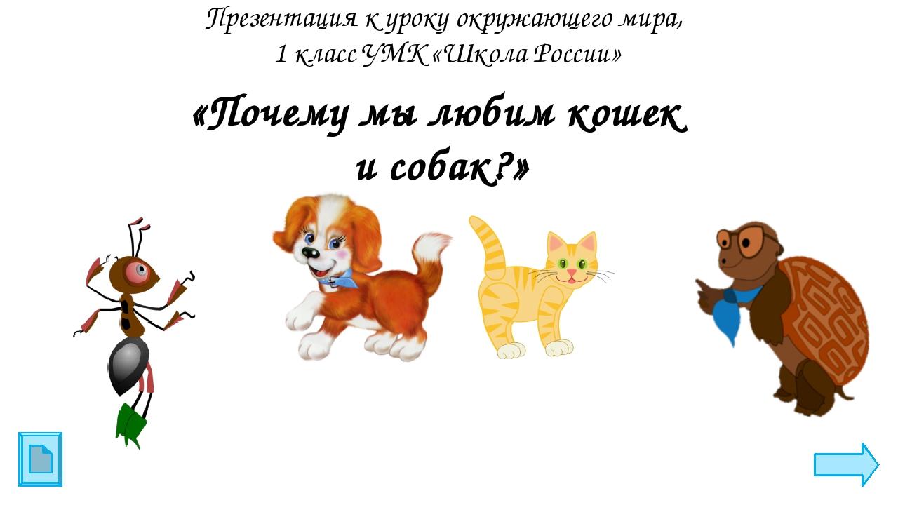 Презентация к уроку окружающего мира, 1 класс УМК «Школа России» «Почему мы л...