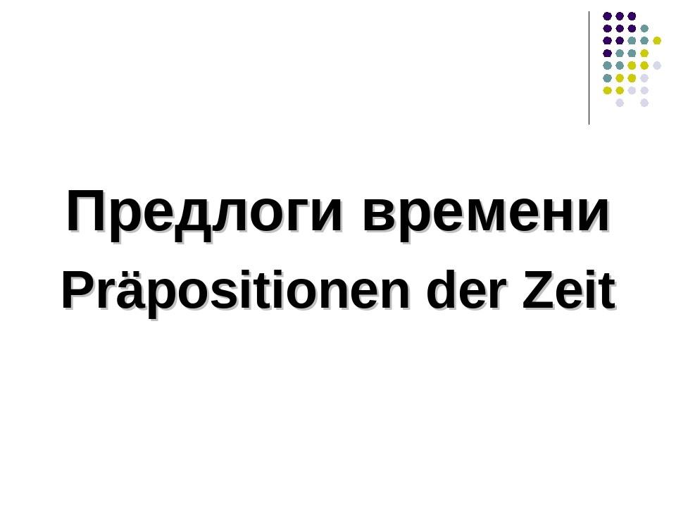 Презентация по немецкому языку на тему Предлоги времени um am  слайда 1 Предлоги времени prapositionen der zeit