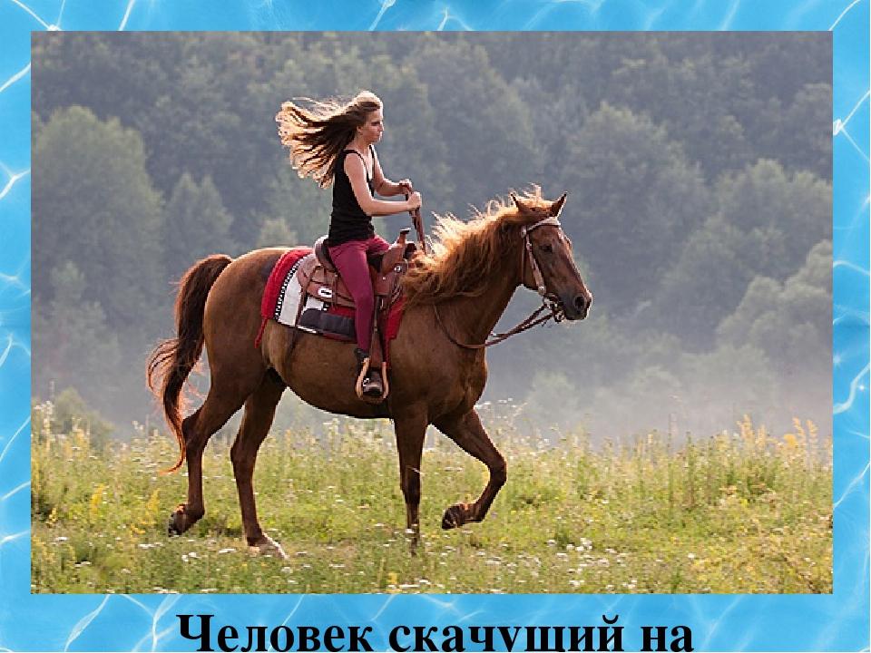 Человек скачущий на лошади