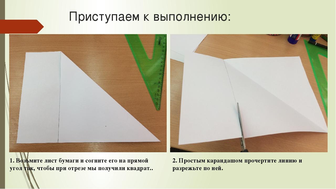 Приступаем к выполнению: 1. Возьмите лист бумаги и согните его на прямой угол...