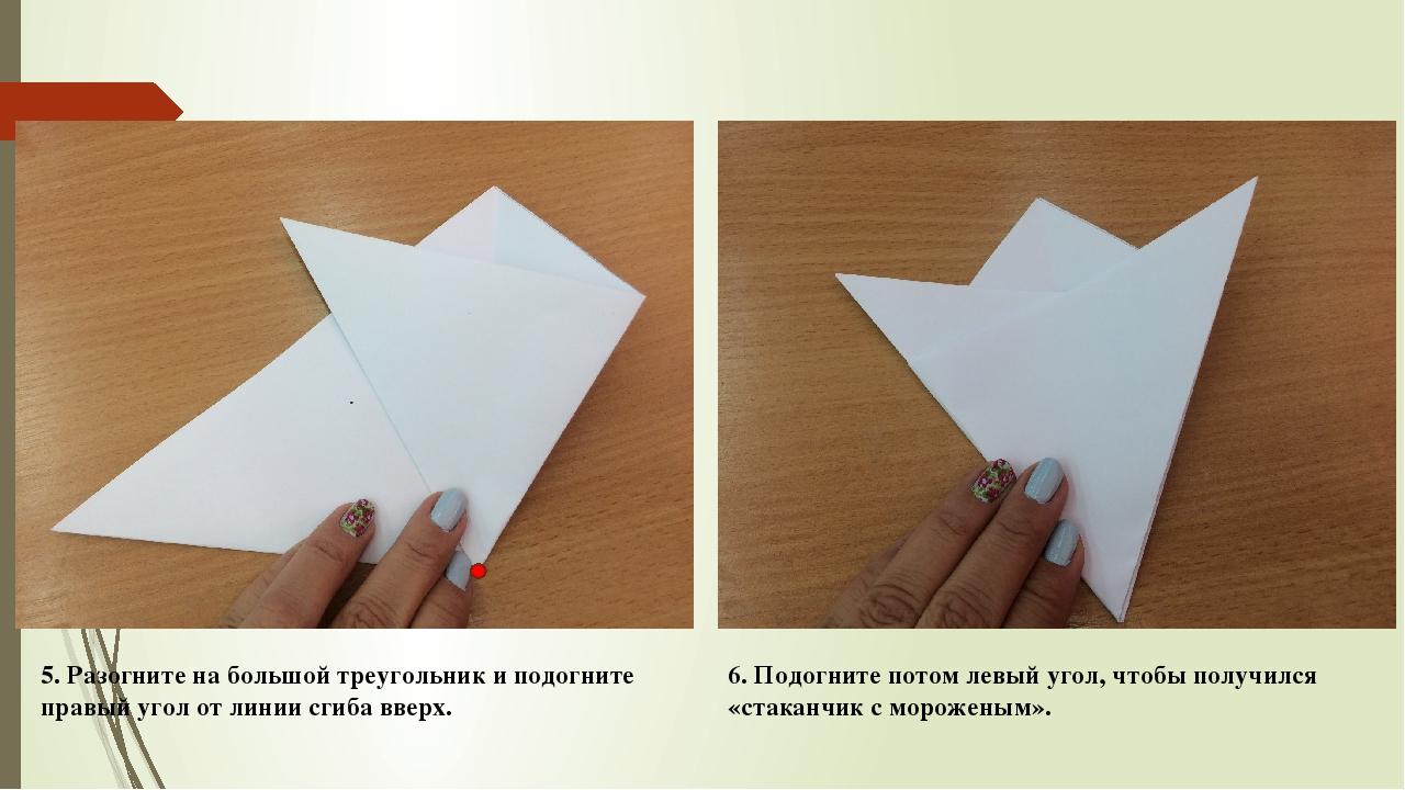 5. Разогните на большой треугольник и подогните правый угол от линии сгиба вв...