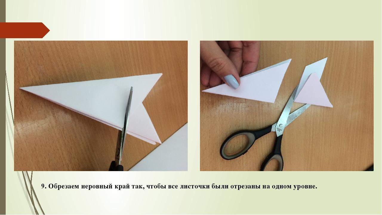 9. Обрезаем неровный край так, чтобы все листочки были отрезаны на одном уров...