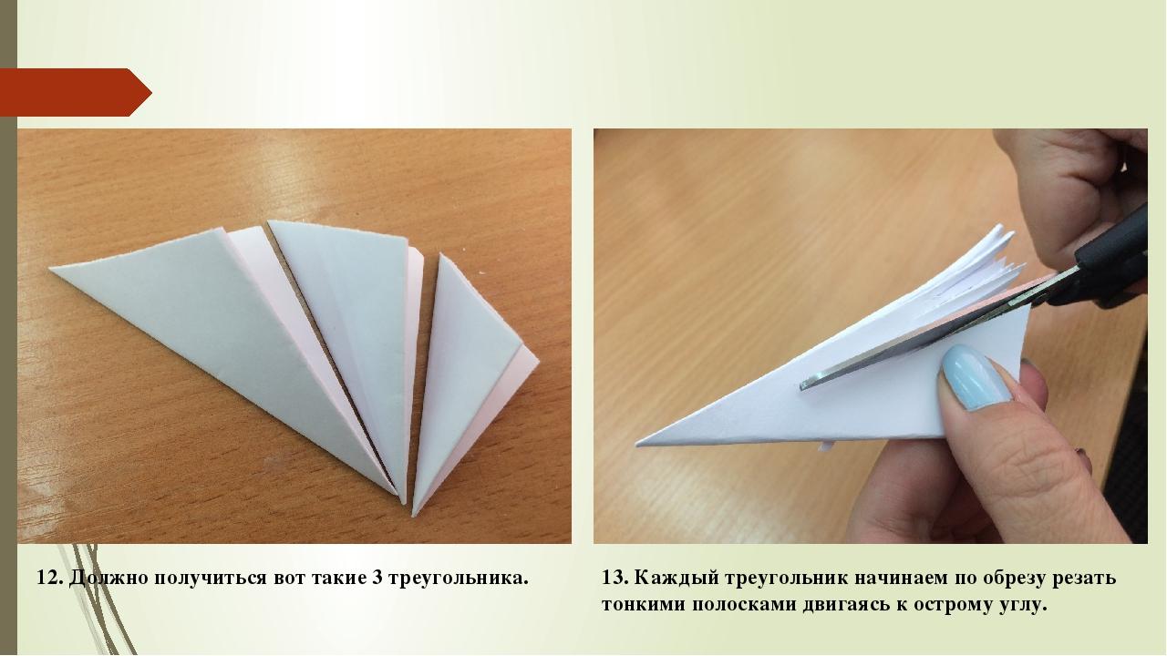 12. Должно получиться вот такие 3 треугольника. 13. Каждый треугольник начин...