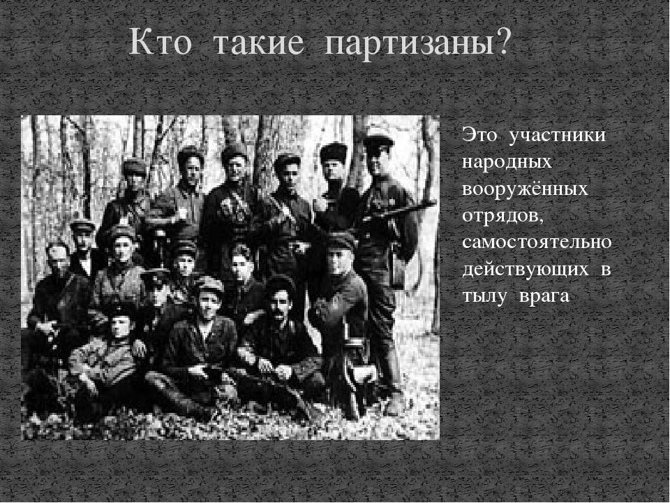 сейчас демотиваторы про партизаны белоруссии вов акушерства