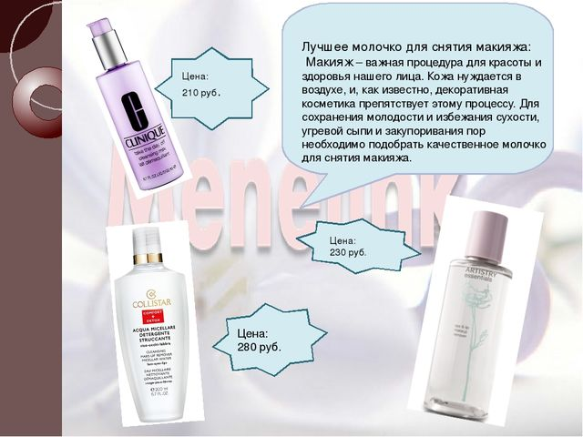 Лучшее молочко для снятия макияжа: Макияж – важная процедура для красоты и з...