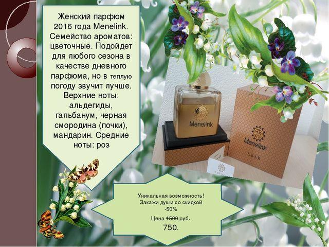 Женский парфюм 2016 года Menelink. Семейство ароматов: цветочные. Подойдет д...