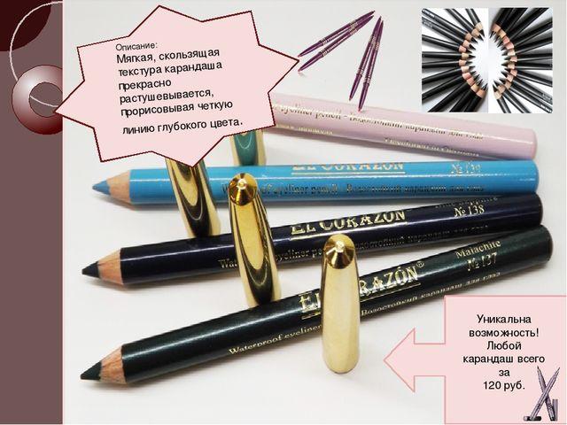 Описание: Мягкая, скользящая текстура карандаша прекрасно растушевывается, п...