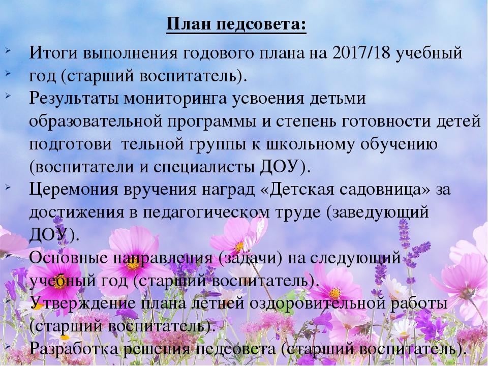 поздравления с выполнением годовых планов