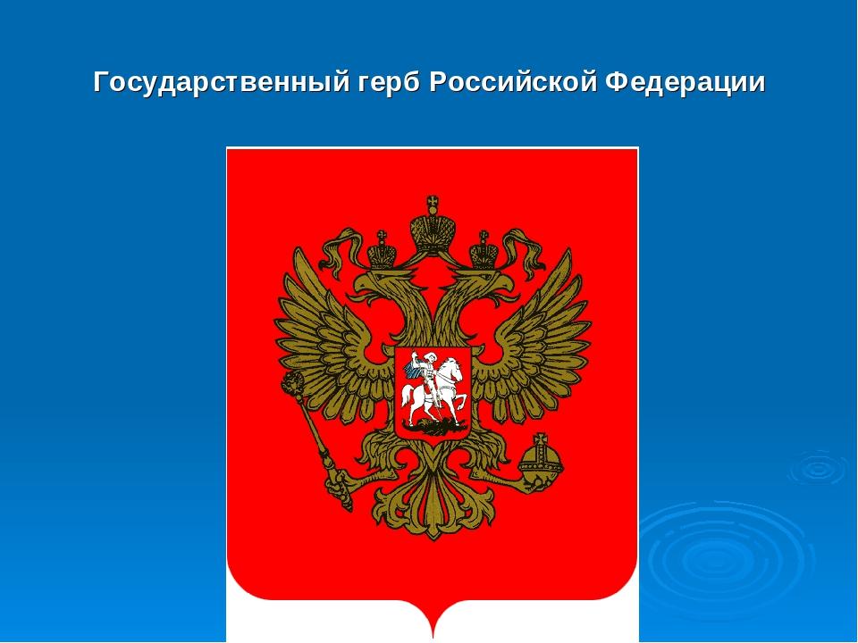 картинки флаги и гербы российской федерации