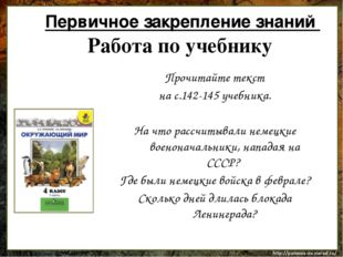Первичное закрепление знаний Работа по учебнику Прочитайте текст на с.142-14
