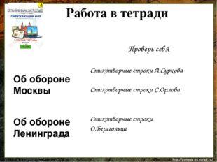 Работа в тетради Проверь себя Стихотворные строки А.Суркова Стихотворные стр