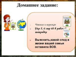 Домашнее задание: Чтение и пересказ Упр 5, 6 стр 60 в рабочей тетрадке Выясни