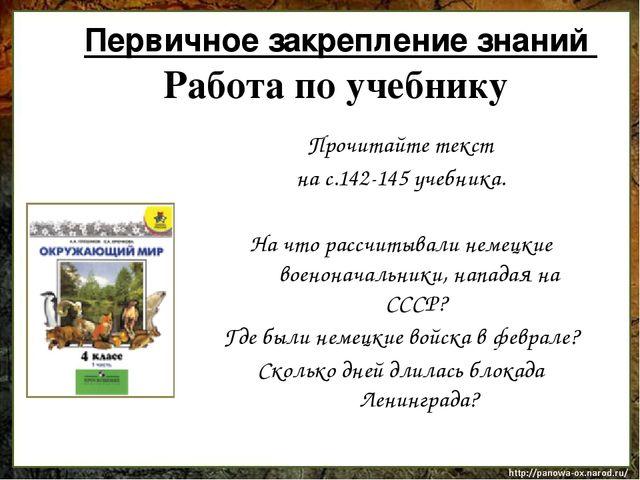 Первичное закрепление знаний Работа по учебнику Прочитайте текст на с.142-14...