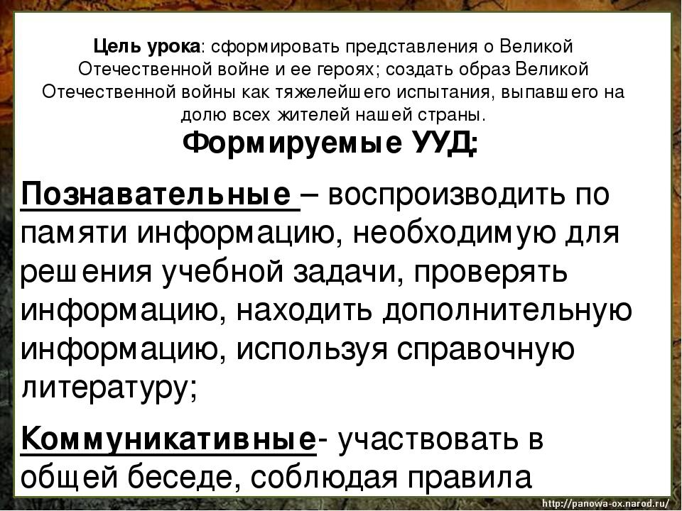 Цель урока: сформировать представления о Великой Отечественной войне и ее гер...