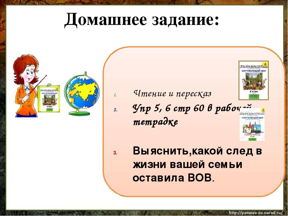 Домашнее задание: Чтение и пересказ Упр 5, 6 стр 60 в рабочей тетрадке Выясни...