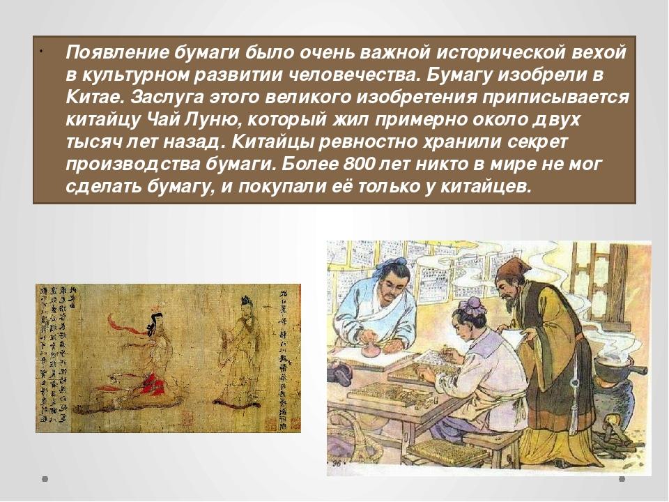история создания бумаги с картинками символ лучше всего