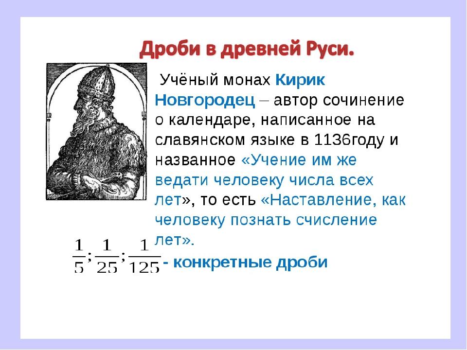 разрезного кольца математика древней руси картинки даже