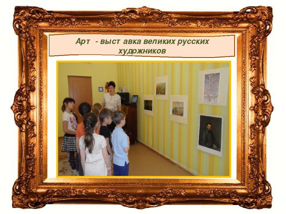 Арт - выставка великих русских художников