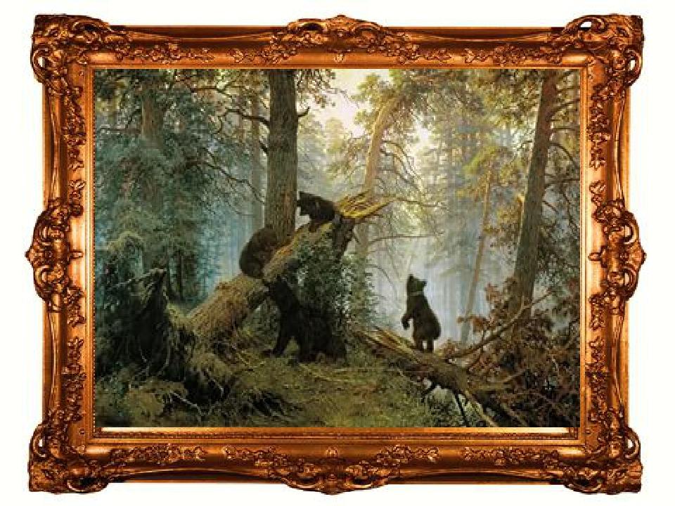Если видишь на картине Лес, медведей или рожь, Иль пейзаж красивый русский Зн...