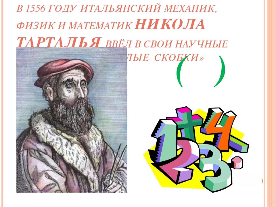 В 1556 ГОДУ ИТАЛЬЯНСКИЙ МЕХАНИК, ФИЗИК И МАТЕМАТИК НИКОЛА ТАРТАЛЬЯ ВВЁЛ В СВО...