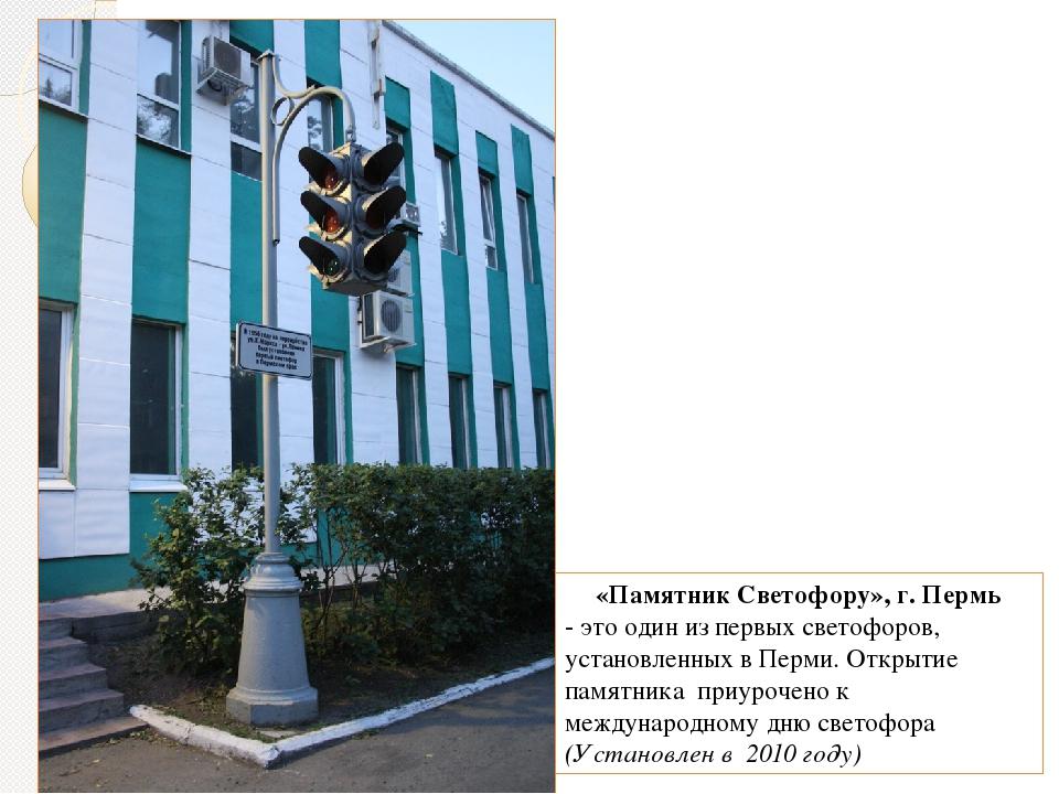 Картинка памятник светофору в перми