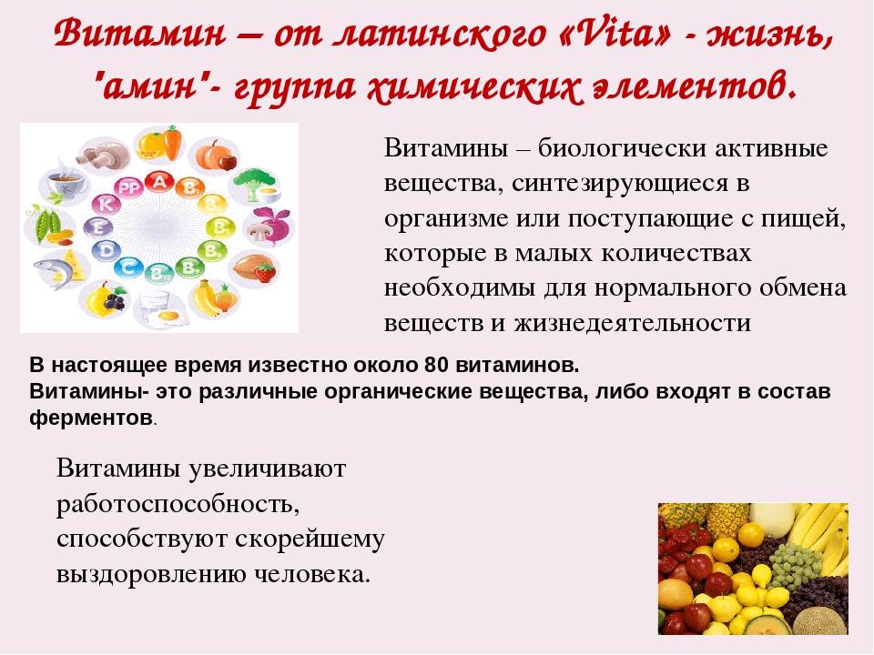 """Витамин – от латинского «Vita» - жизнь, """"амин""""- группа химических элементов...."""