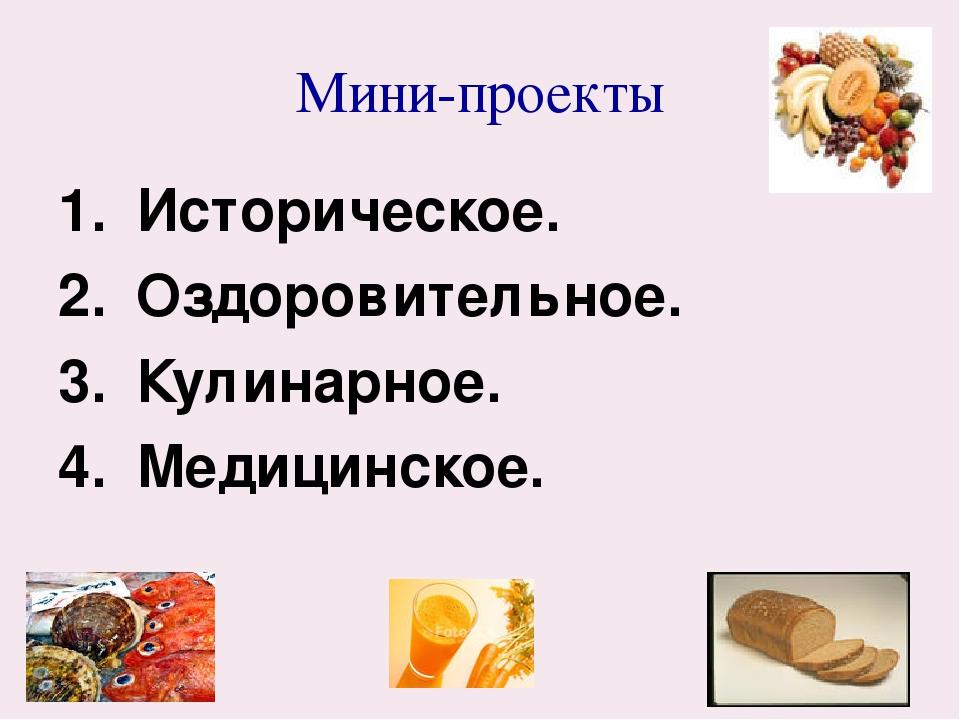 Мини-проекты Историческое. Оздоровительное. Кулинарное. Медицинское.