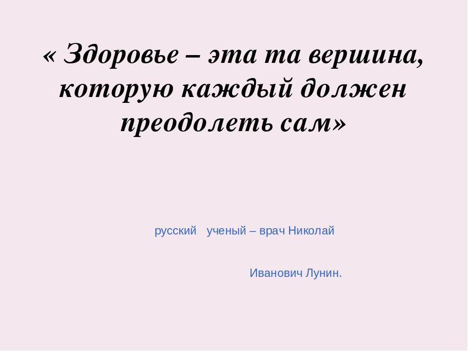 « Здоровье – эта та вершина, которую каждый должен преодолеть сам» русский уч...