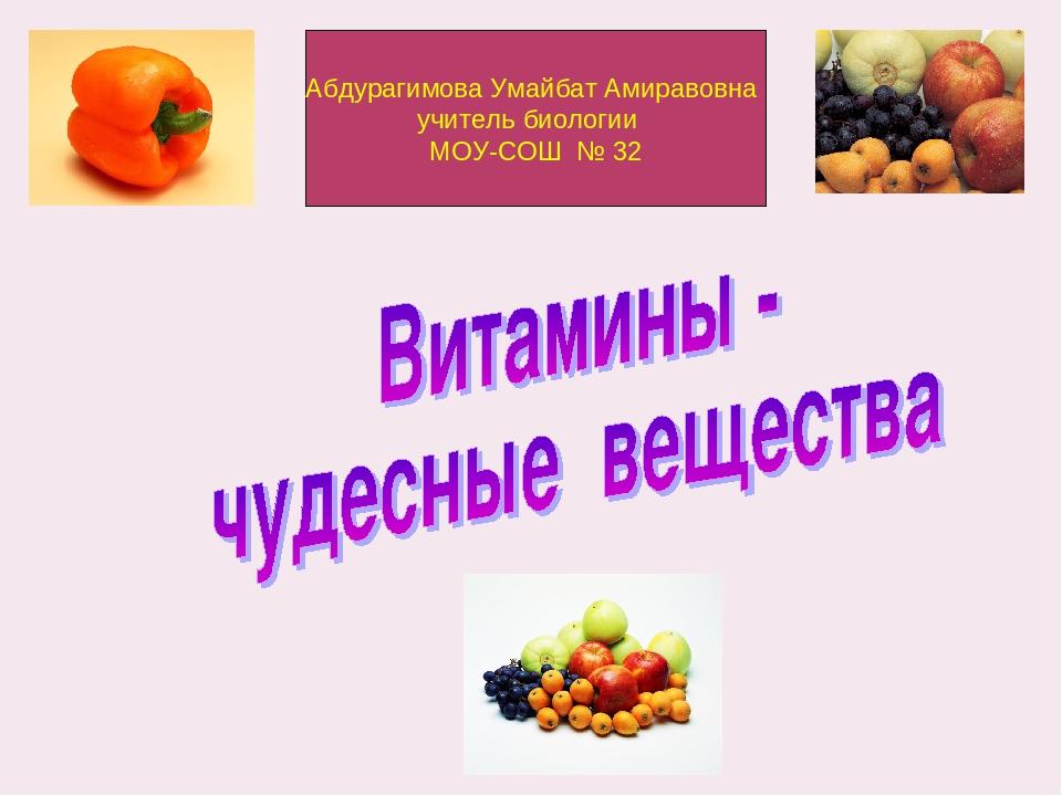 Абдурагимова Умайбат Амиравовна учитель биологии МОУ-СОШ № 32