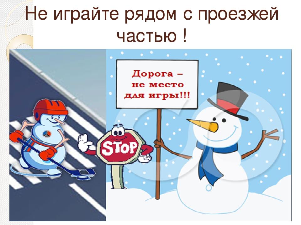 Безопасность на дороге зимой картинки