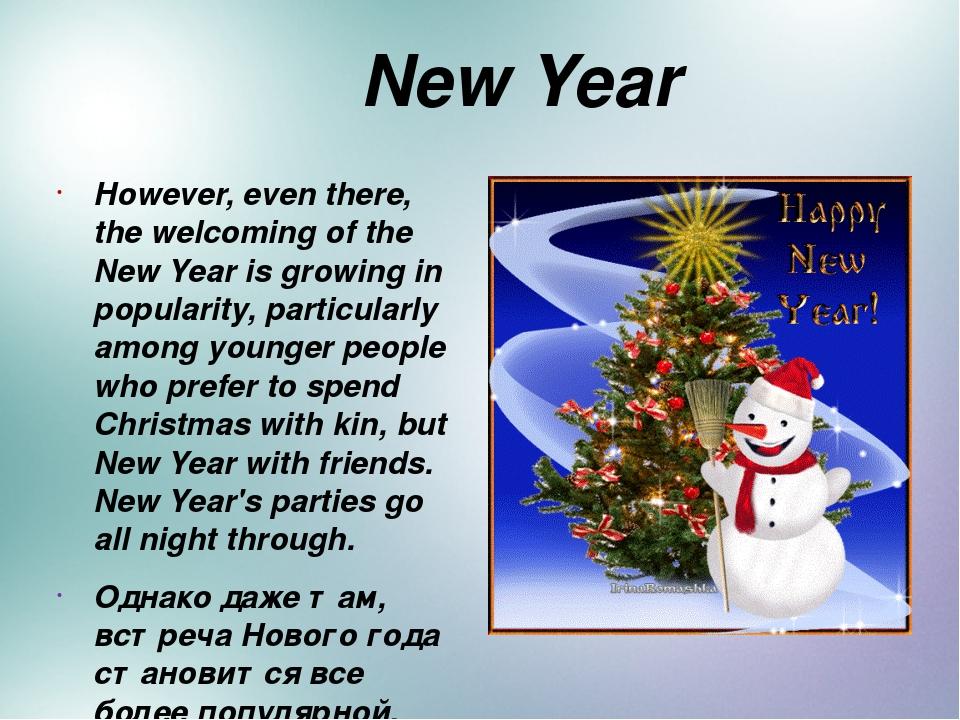 Днем рождения, новогодняя открытка по английски 5 класс