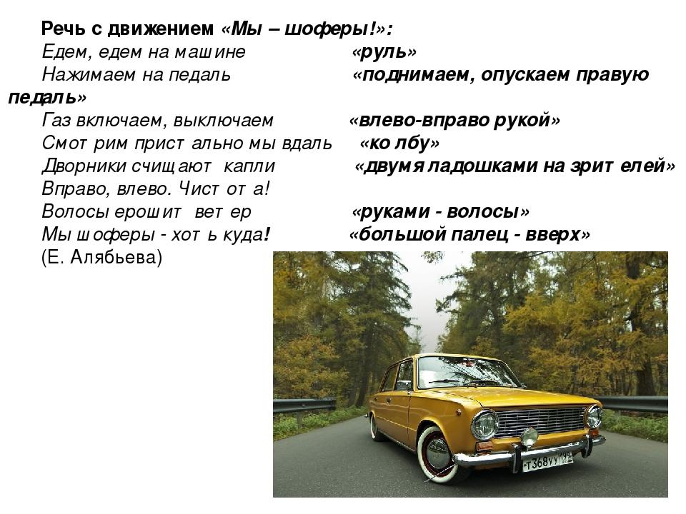Стихи о машине классика