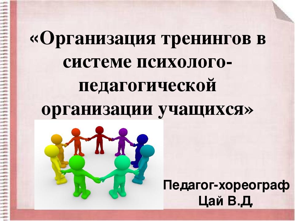 «Организация тренингов в системе психолого-педагогической организации учащихс...