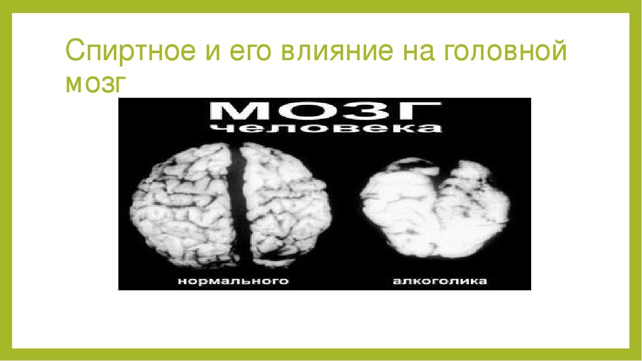 Спиртное и его влияние на головной мозг