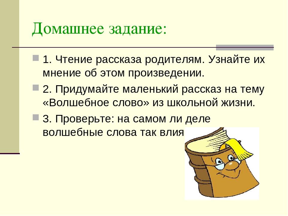 Юлия конспект урока волшебное слово осеева свежие вакансии всех
